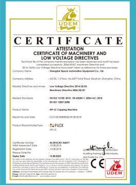 Сертификат CE на укупорочные машины